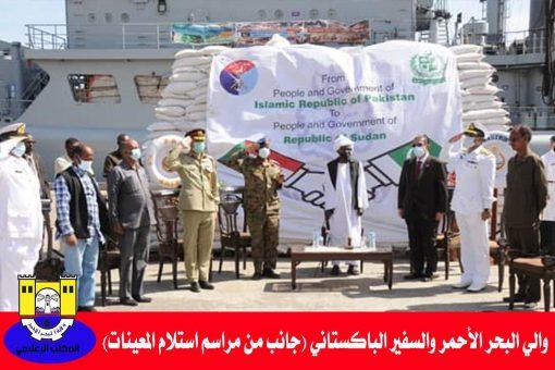 والي البحرالاحمريستقبل الشحنة الثانية من المساعدات الانسانية المقدمة من باكستان