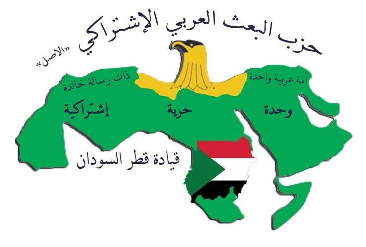 اللجنة الاقتصادية للبعث تدعو للالتزام بشعار ثورة ديسمبر