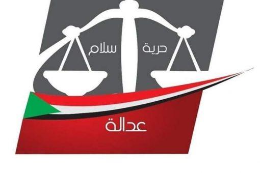 بيان للمجلس المركزي للحرية والتغيير لجنة التفكيك إلتزام ثوري ودستوري