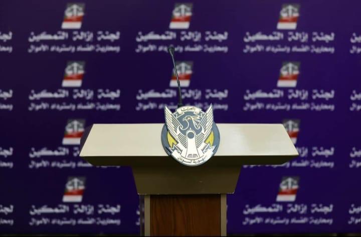 لحنة ازالة التمكين تعقد مؤتمرا صحفيا