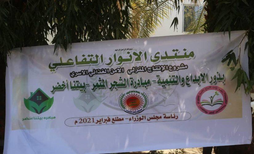 تدشين مبادرة الإنتاج المنزلي من أجل الأمن الغذائي بمجلس الوزراء