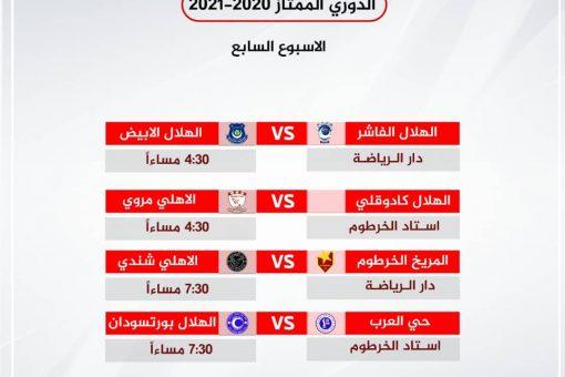 4 مباريات في ختام الأسبوع السابع بالممتاز