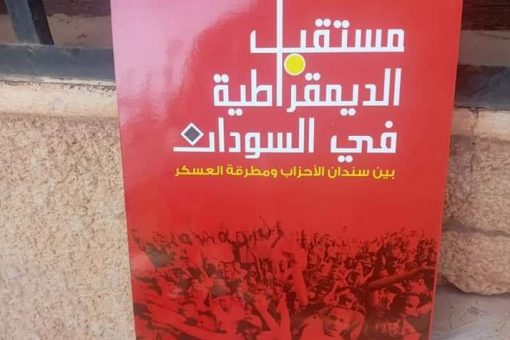 """""""مستقبل الديمقراطية في السودان كتاب جديد عن مركز عبدالكريم ميرغني"""