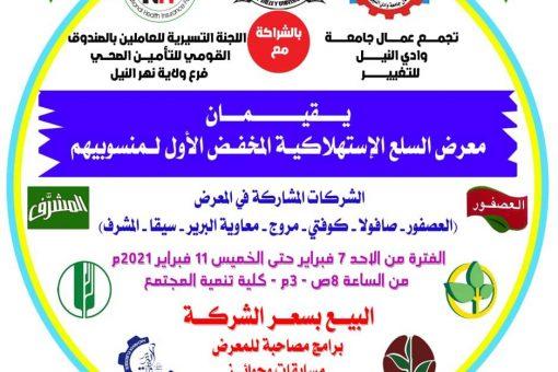 معرض منتجات السلع الاستهلاكية الأول بنهر النيل