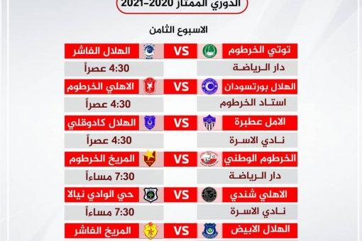 6مباريات في الدوري الممتاز مساء اليوم