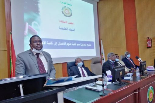 جامعة الجزيرة : تغيير مسمى كلية علوم الإتصال لكلية الإعلام