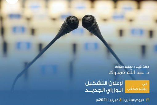 د. حمدوك يُعلن التشكيل الوزاري الجديد السابعة مساء اليوم