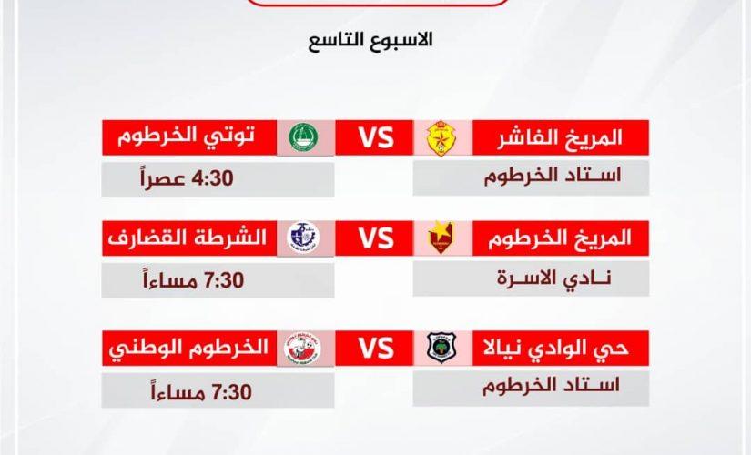 ثلاث مباريات في الممتاز اليوم