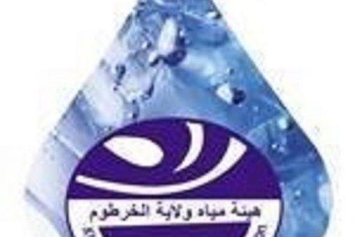 هيئة مياه الخرطوم: زيادة فاتورة المياه بسبب تصاعد تكلفة التشغيل