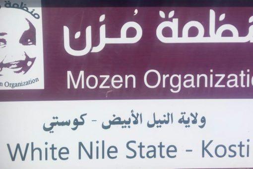 ورشة حول الارشاد والدعم النفسي والاجتماعي بولاية النيل الابيض