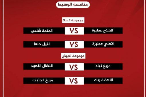 أربع مباريات اليوم في منافسة الوسيط