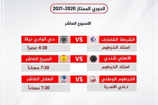3 مباريات في الممتاز ومباراة واحدة في الوسيط