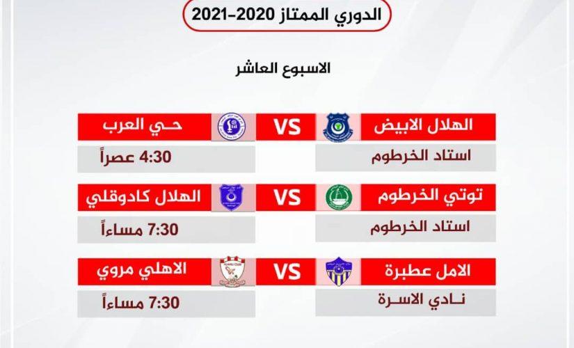 3 مباريات في الدوري الممتاز ومباراة واحدة في الوسيط