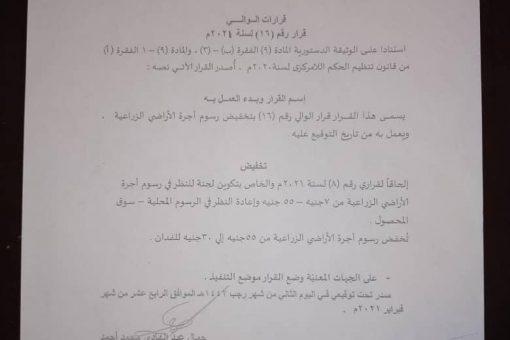 والي النيل الأزرق يصدر قرارا بتحديد رسوم فدان الأراضي الزراعية
