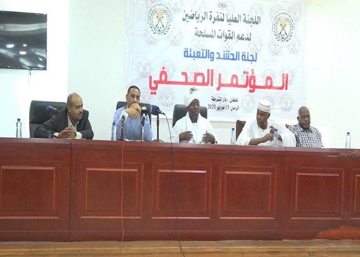 اللجنة العليا لنفرة الرياضيين لدعم القوات المسلحة تعقد مؤتمرا صحفيا