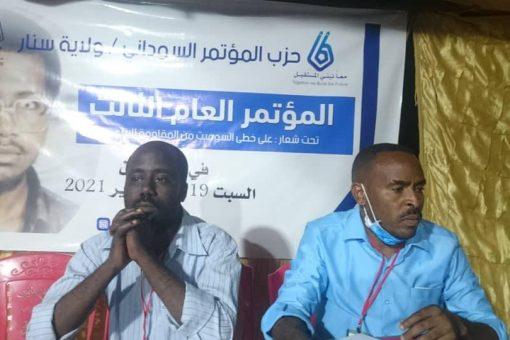 انطلاق فعاليات المؤتمر العام لحزب المؤتمر السوداني بولاية سنار