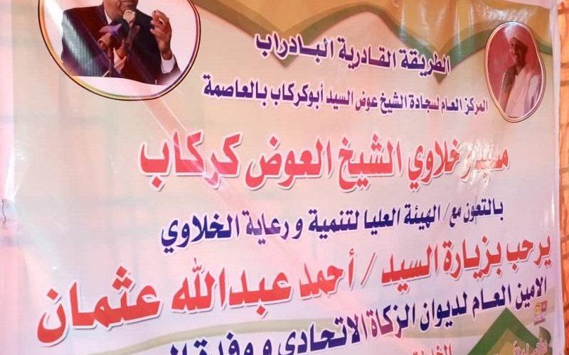 الامين العام للزكاة يدعم الخلاوي والمشروعات الخدمية بمحلية ام بده