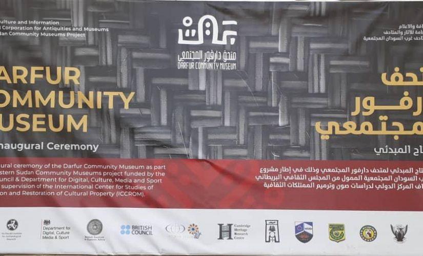 الهيئة القومية للآثار والمتاحف تفتتح متحف دارفور المجتمعي بنيالا