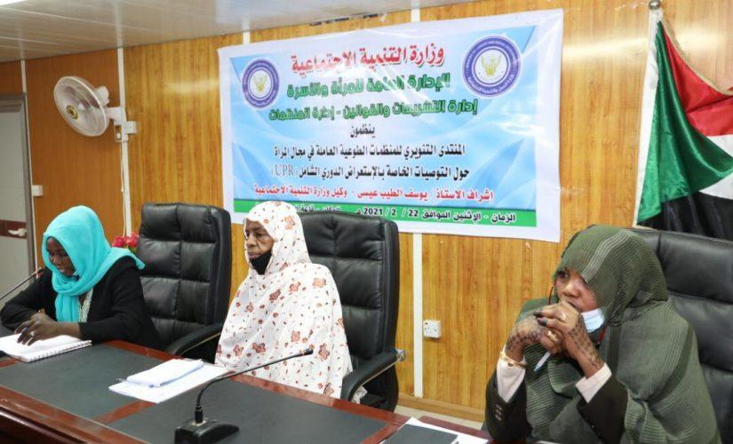 منتدى للمنظمات حول توصيات الاستعراض الدوريّ الشامل الخاصة بالمرأة