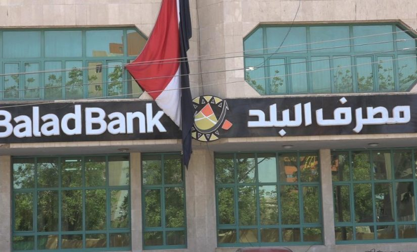 بنك البلد يتبنى خطة استراتيجية لرفع راسمال المصرف