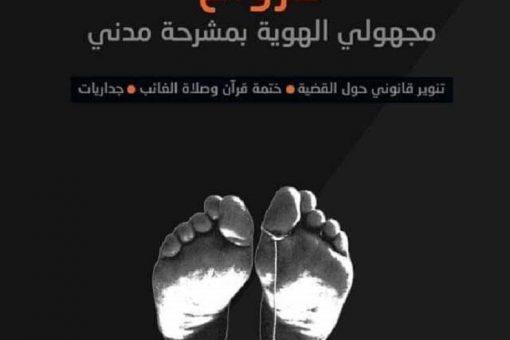 حملة الحق في الحياة تنظم عزاء بالخرطوم ووقفة بكادوقلي