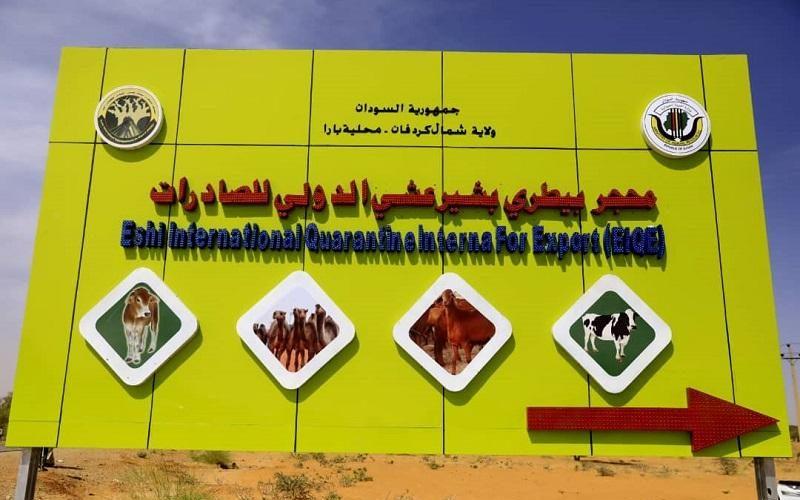 مدير مالية شمال كردفان: محجر بارا يعتبر صرح إقتصادي