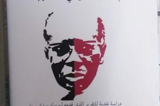 كتاب جديد للكاتب والتشكيلي السوداني الراحل عبد الله بولا