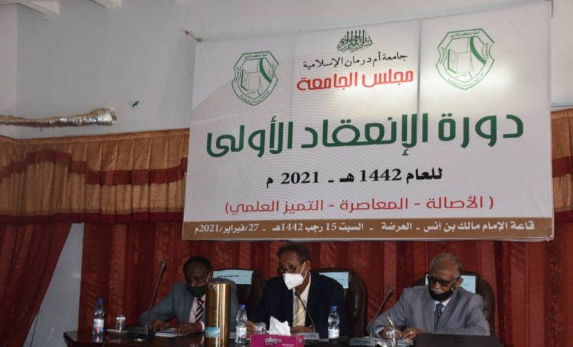 الاجتماع الأول لمجلس جامعة أمدرمان الإسلامية يجيز عددا من التوصيات