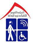 ترتيبات لورش مكثفة لذوى الإعاقة بالقضارف