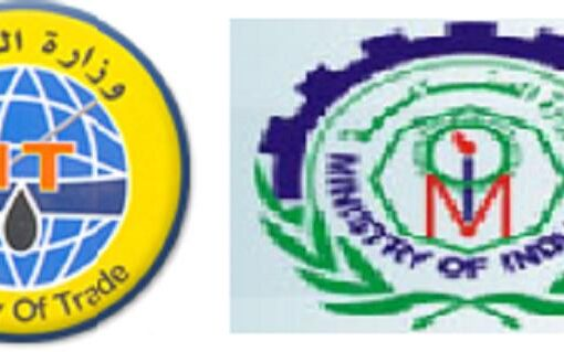 الصناعة تنظم معرض (صنع في السودان) في دورته الحادية عشرة