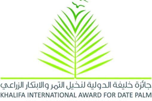 تكريم الفائزين بجائزة خليفة الدولية لنخيل التمر الدورة (13) للعام2021