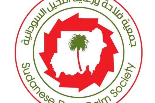 فلاحة النخيل السودانية تفتتح معرض تمور رمضان الأحد القادم