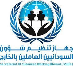 لقاء لجهاز تنظيم السودانيين بالخارج وجمعيةالصداقة السودانيةالماليزية