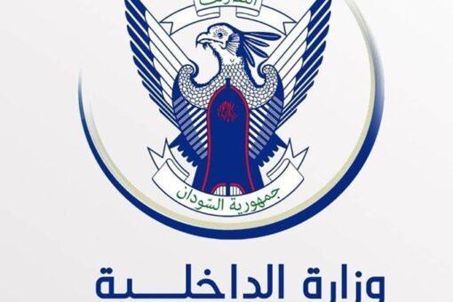 وزارة الداخلية تترحم على شهداء حادثة غرق اللنش بالشمالية
