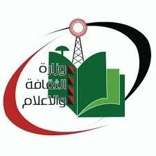 وزير الثقافة والإعلام ينعى الدكتور عبدالمنعم حمد النيل الزبير