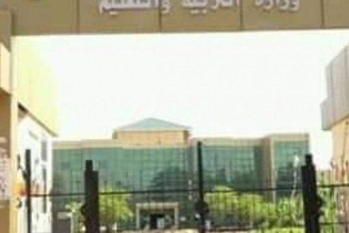 التربية : 512 منحة دراسية للمعلمين بالجامعات والمعاهد السودانية
