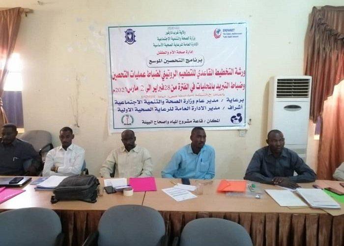 ختام دورة التخطيط القاعدي للتطعيم الروتيني بغرب دارفور