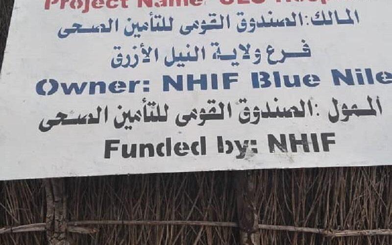 تدشين مشروع تشييد مستشفى ( اولو) بالنيل الأزرق