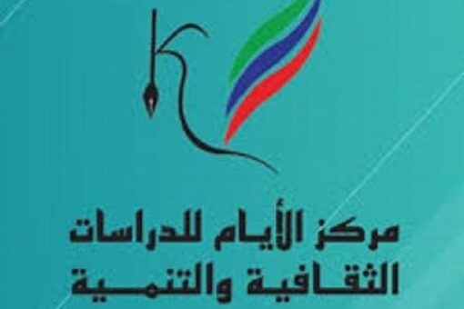 مؤتمر لتعزيز دور النقابات السبت القادم بالخرطوم