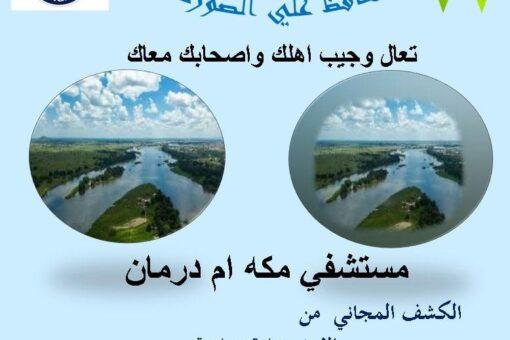 الرابطة السودانية لإختصاصي الجلوكوما تدعو للفحص الدوري