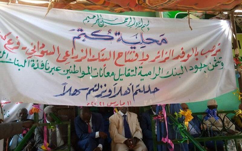 افتتاح فرع البنك الزراعي بكتم بولاية شمال دارفور