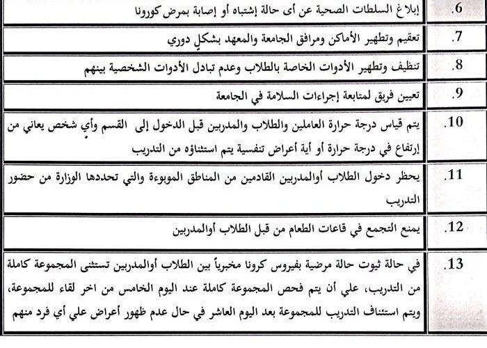 الخرطوم تجيز ضوابط الاشتراطات الصحيةلجائحة كورونا للعام ٢٠٢١