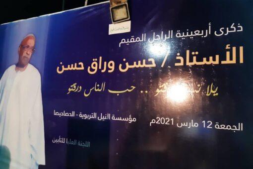 والي الجزيرة يشارك تأبين الصحفي حسن وراق