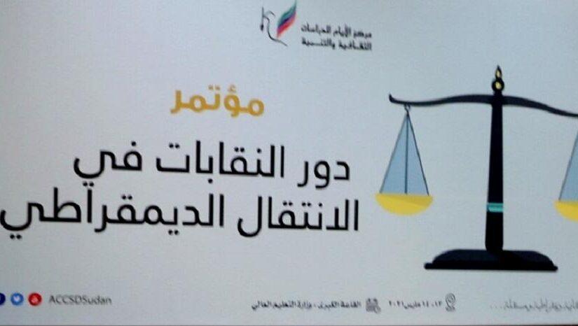 مؤتمر دور النقابات في الانتقال الديمقراطي يختتم أعماله