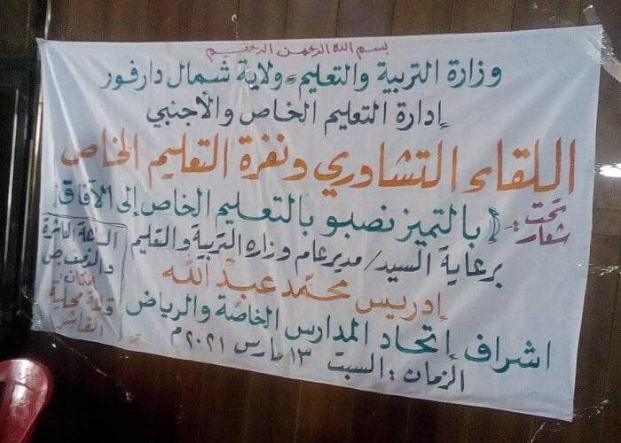لقاء تشاوري ونفرة لدعم التعليم الخاص بشمال دارفور