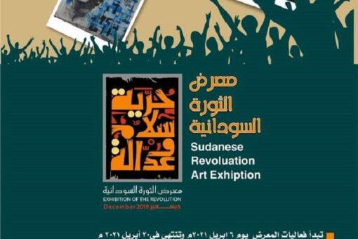 معرض الثورة السودانية التشكيلي ينطلق في 6أبريل المقبل
