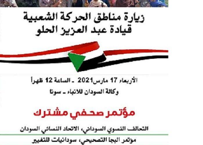 مؤتمر صحافي حول زيارة مناطق الحركة الشعبية (الحلو) غدا بسونا