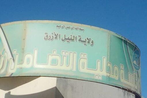 توقيع عقد تشييد ميناء الدمازين البري