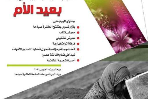 لجان مقاومة الصحافة وحملة الحق في الحياة يحتفلان بعيد الام