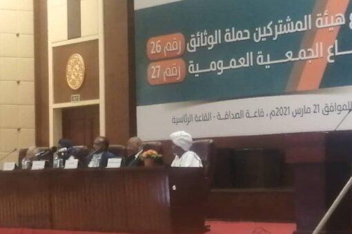 الشركة السودانية للتأمين تؤكد تقدمها في مجال التأمين بالبلاد